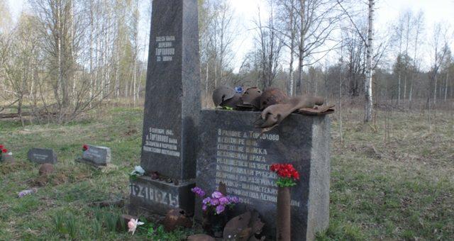 """Мемориал «Памятный знак """"Тортолово"""" и три одиночных могилы»:"""
