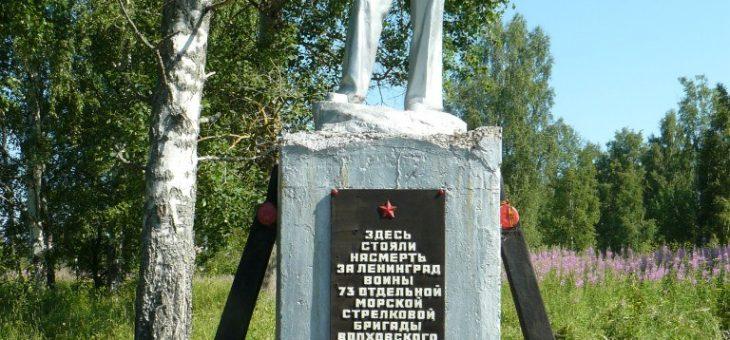 Мемориал «Скорбящий матрос»