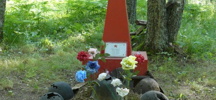 Захоронение Красноармейца Белых и ещё 4 неизвестных солдата РККА