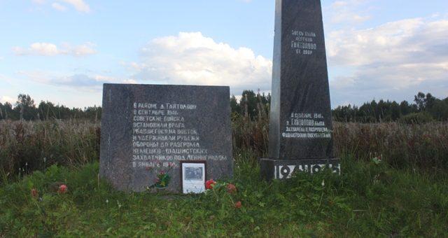 Гранитный Типовой знак «Гайтолово» и три одиночных захоронения
