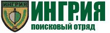 """Поисковый отряд """"Ингрия"""""""