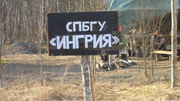 Отчет о 26 Вахте Памяти. Апрель — май 2009 г.