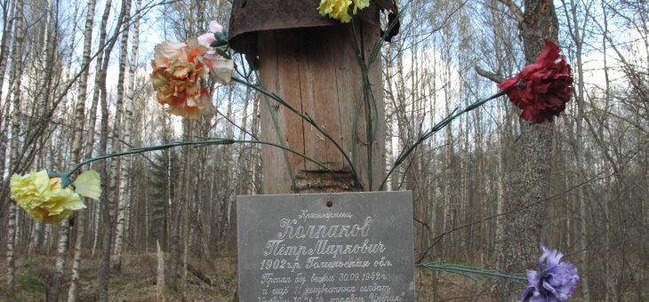 КОЛПАКОВ ПЕТР МАРКОВИЧ (1902-1942)