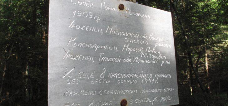 СЫЧЕВ РОМАН ФЕДОРОВИЧ (1909-1941)