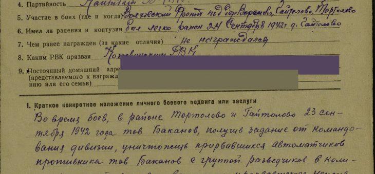 Баканов Алексей Иванович (1910 г.р)