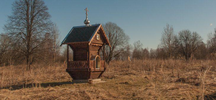 Часовня святого праведного Феодора Ушакова в Тортолово